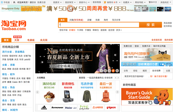 page-accueil-TaoBao